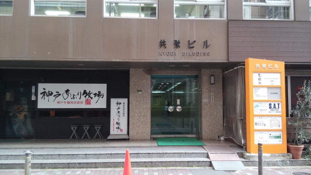 梅田 ボイストレーニングビル