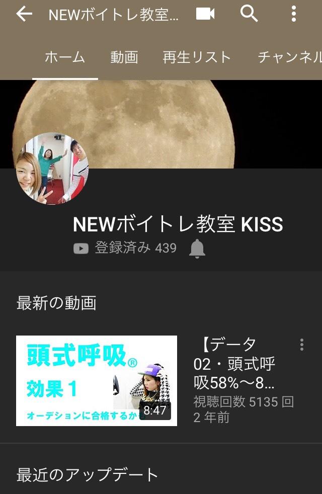 【必見】YouTubeチャンネル 梅田ボイトレ
