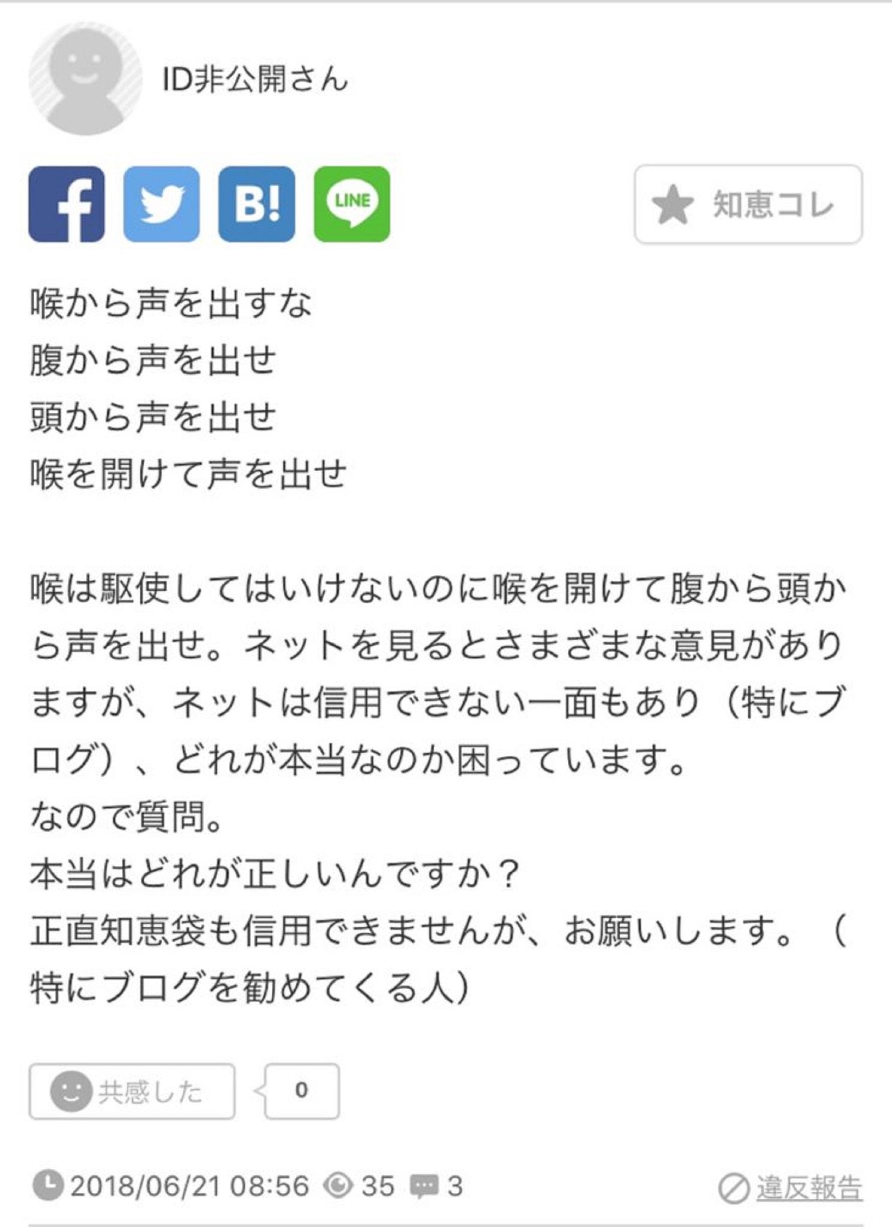 大阪 カラオケレッスン